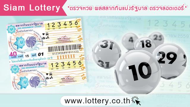 Siam Lottery co., Ltd.